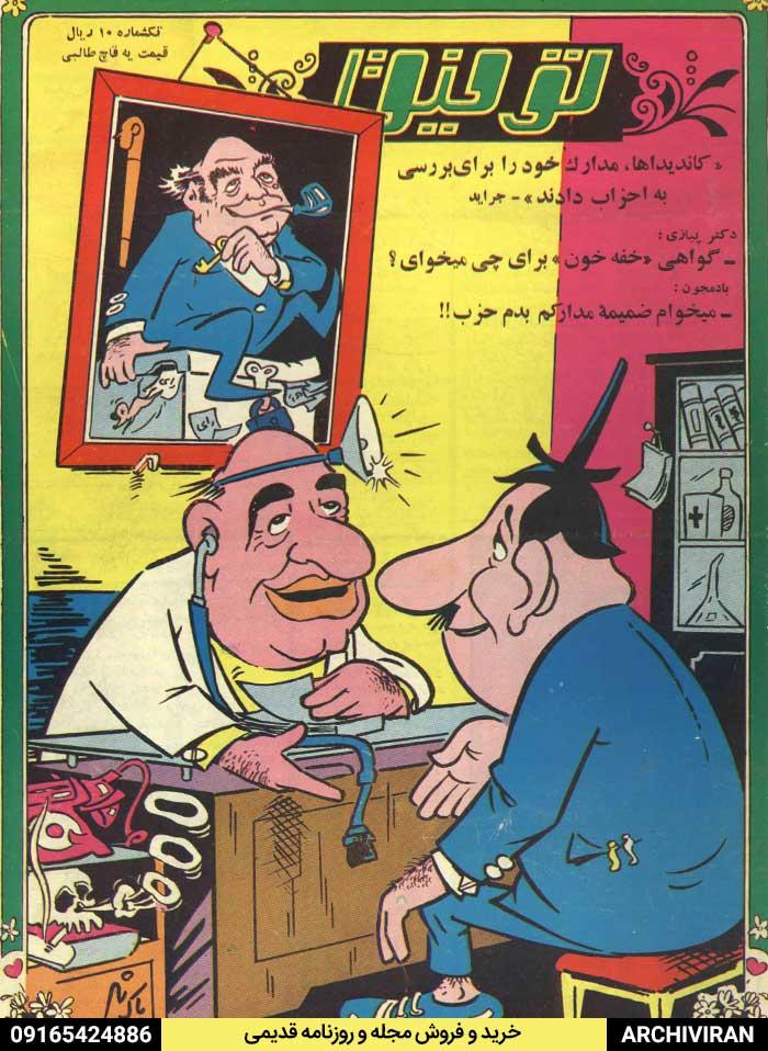 خرید و فروش مجله طنز قدیمی - گواهی خفه خون