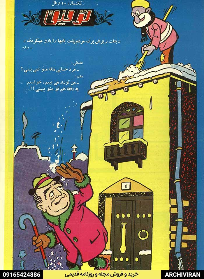 خرید و فروش مجلات قدیمی زمان شاه  - بارش برف - هویدا