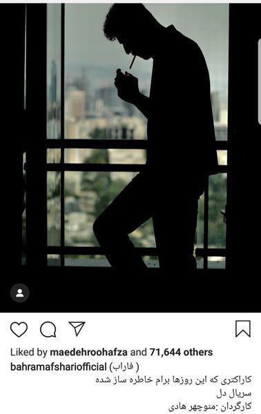 بهرام افشاری در حال کشیدن سیگار + عکس