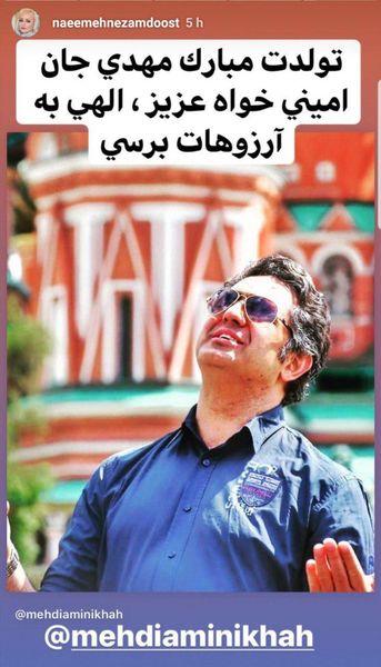 تبریک تولد نعیمه نظام دوست به آقای بازیگر