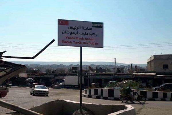 گروه تروریستی ارتش آزاد اسامی معابر عفرین سوریه را تغییر داد