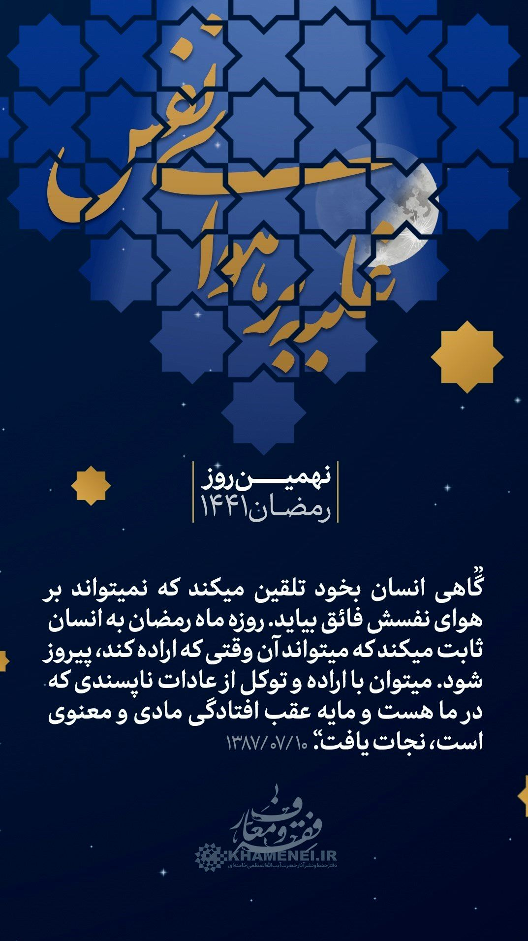 ماه مبارک رمضان , امام خامنهای , هنرهای تجسمی , پوستر , عکس ,