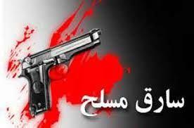 حمله مسلحانه به باشگاه بدنسازی بانوان