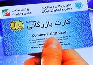 فرار مالیاتی دهها هزار میلیاردی با کارتهای بازرگانی یک بارمصرف