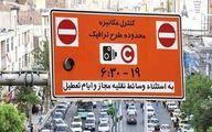 چه کسانی از تخفیفات نرخ عوارض طرح ترافیک بهرهمند هستند؟
