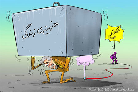 کاریکاتور عملکرد وزارتاقتصاد قابلقبولاست!!!