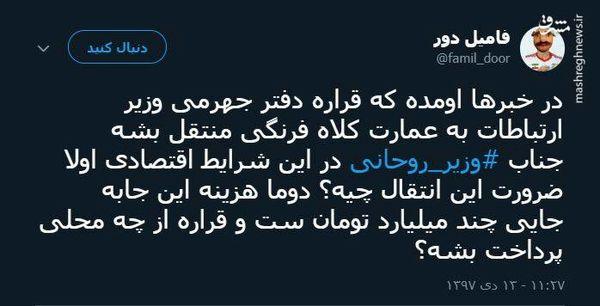 توئیتر:وزیر ارتباطات آقای عمارت میشود؟