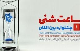 """برگزیدگان اولین جشنواره بین المللی """"ساعت شنی"""" معرفی شدند/ حضور ۳ هزار شرکت کننده از ۷۱ کشور جهان"""