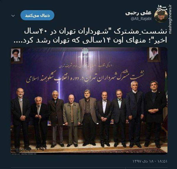 توئیتر::نشست شهرداران منهای 14 سال پیشرفت تهران