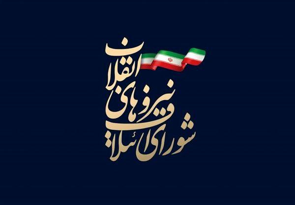 تشکیل 4 کارگروه مشورتی در هیات انتخاب شورای ائتلاف نیروهای انقلاب