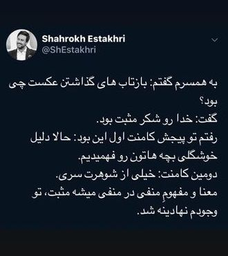 توییت بامزه شاهرخ استخری درباره بازخورد عکس همسرش