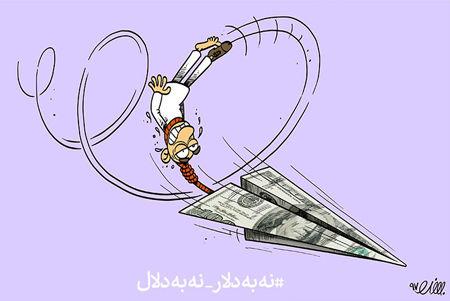 کاریکاتور#نه به دلار _ نه به دلال