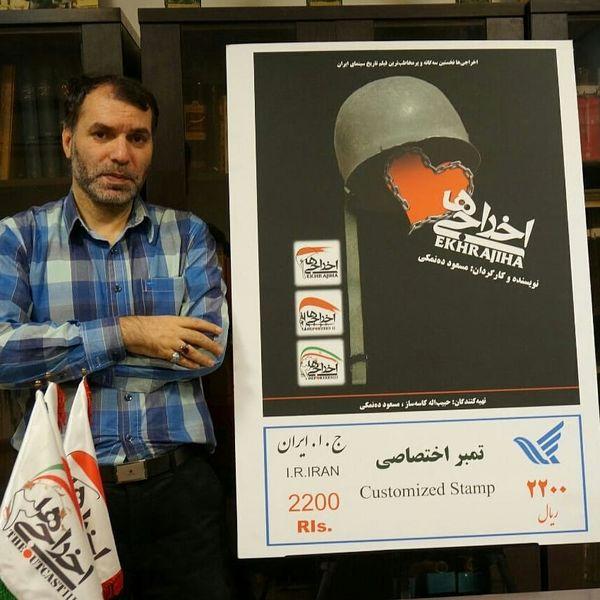 مسعود ده نمکی و تمبر اخراجی ها+عکس