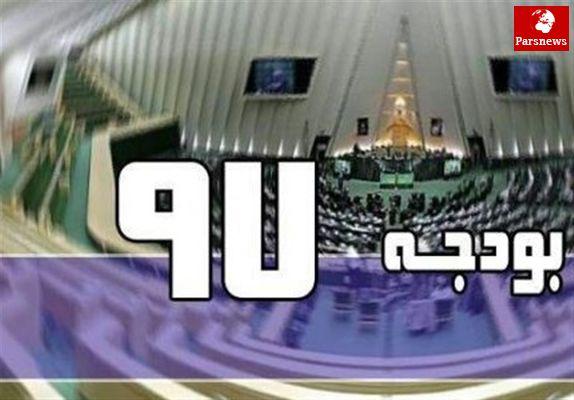 اوایل بهمن؛ آغاز روند بررسی لایحه بودجه 97 در مجلس