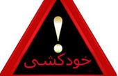 ماجرای خودکشی پرستار بیمارستان امام خمینی در پارک