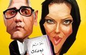 دفتر شعر لیلا اوتادی به سبک مسعود شصت چی منتشر شد!+عکس