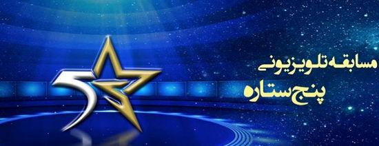 فصل جدید مسابقه «پنج ستاره» در آستانه تولید