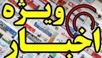 105 هزار میلیارد تومان فرار مالیاتی معطل اهتمام دولت/ هشدار به مدیران درباره روش جدید کلاهبرداری واردات خودرو/ آقای روحانی! حقوق مردم معیشتی است که از آنها دریغ کردید