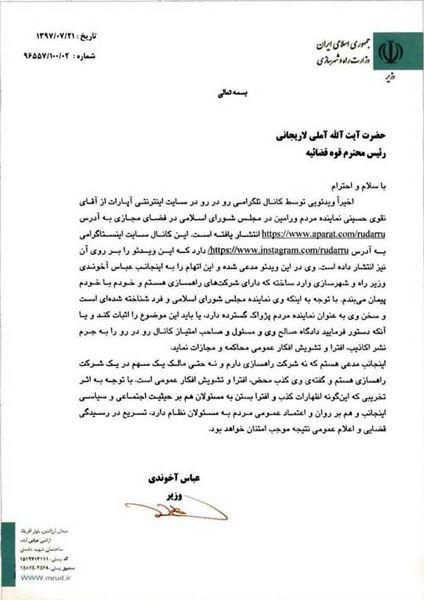نامه وزیر راه و شهرسازی به رئیس قوه قضائیه