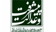 آغاز فعالیت جمعیت پیشرفت و عدالت در استان سیستان و بلوچستان