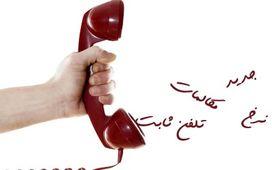 مبنای محاسبات جدید تعرفه تلفن ثابت، ثانیه است/ هزینه هر دقیقه مکالمات ثابت دروناستانی ٣٠ و بروناستانی ٣٣ ریال