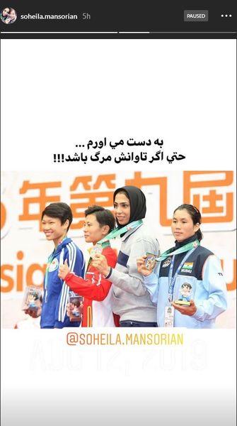 بهای سنگین مدال برای سهیلا منصوریان+عکس