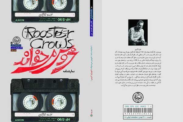 نمایشنامه «خروس می خواند» وارد بازار کتاب شد