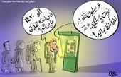 کاریکاتور/سردرگمی مردم و سامانه پیامکی بسته حمایتی دولت