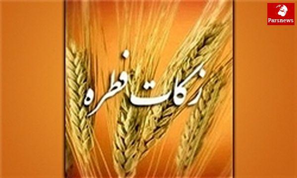 میزان فطریه امسال اعلام شد+نظر هشت مرجع