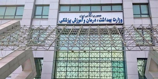 موج استعفاها در وزارت بهداشت به راه افتاد