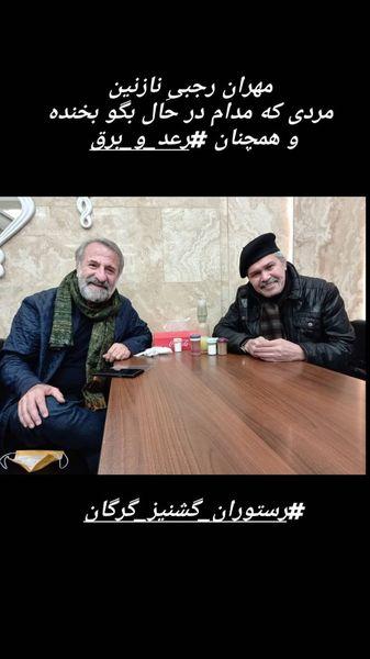 مهران رجبی و بازیگر مشهور در رستورانی در گرگان + عکس