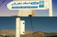 تابلو کوچه شجریان در روستای «بیاره» پائین کشیده شد