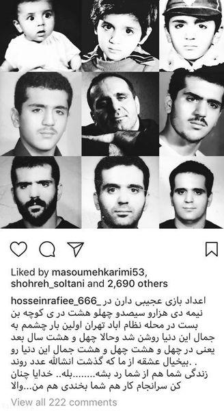 حسین رفیعی از گذشته تا امروز+عکس