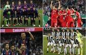 چرا تیمهای خاص مدام قهرمان اروپا میشوند؟