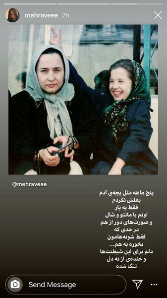 کودکی مهراوه شریفی نیا در کنار مادرش + عکس