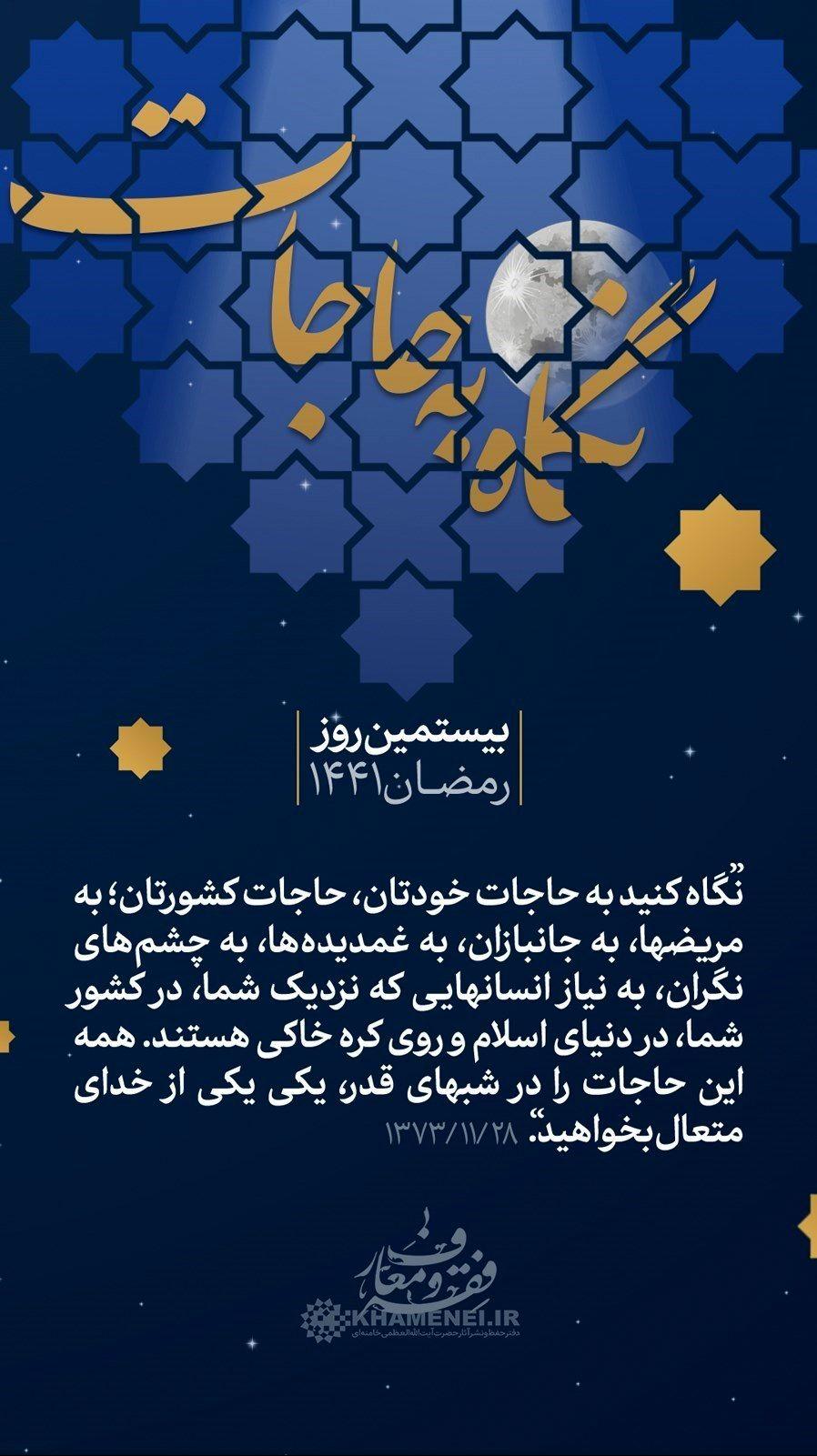 هنرهای تجسمی , پوستر , عکس , امام خامنهای , ماه مبارک رمضان , شبهای قدر ,