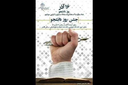 روز دانشجو نماد مبارزه ملت ایران با دشمنان