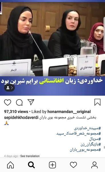 علاقه بازیگر افغانی بوی باران به نقشش