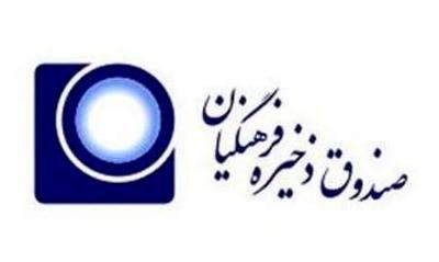 مهلت تحویل مدارک منتخبان در هیأت امنای صندوق ذخیره فرهنگیان تا پایان فروردین