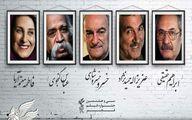 بزرگداشت ۵ سینماگر در سیوهفتمین جشنواره فیلم فجر