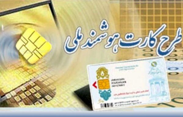40 میلیون کارت هوشمند ملی در کشور صادر شده است
