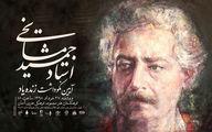 نکوداشت استاد جمشید مشایخی در تهران