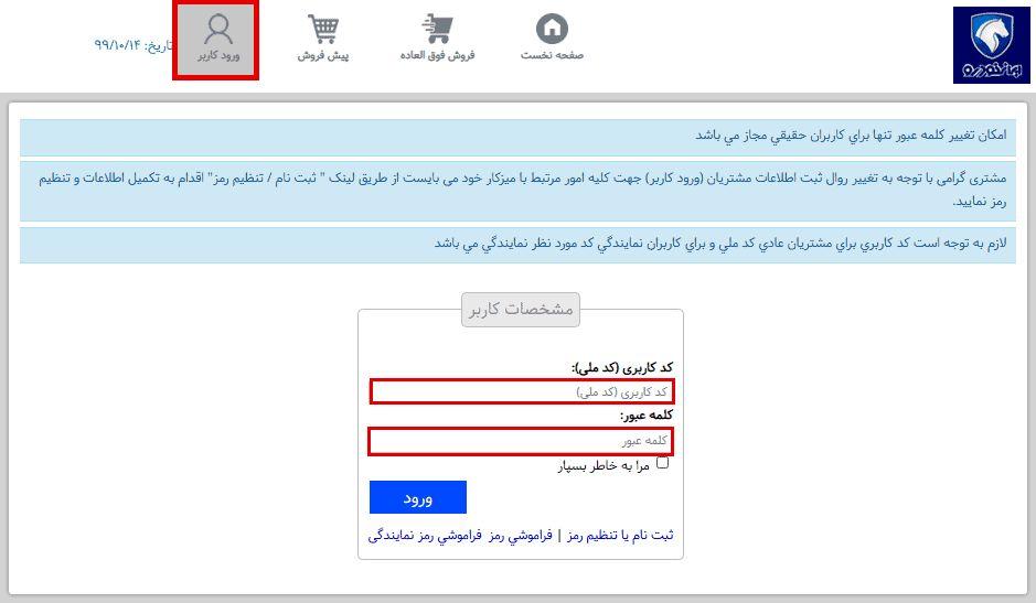 نتایج قرعه کشی ایران خودرو