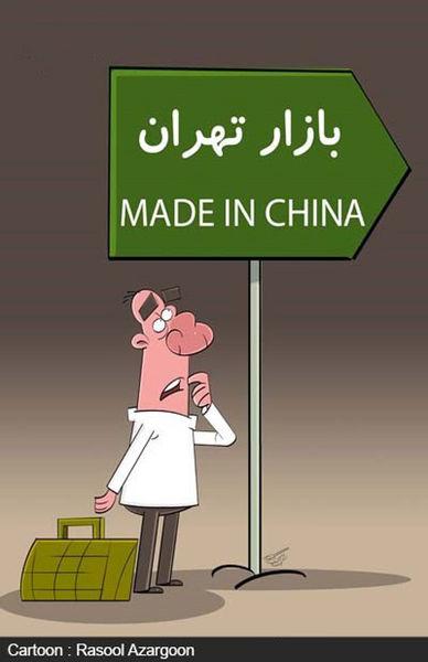 کاریکاتور بازار تهران، ساخت چین!