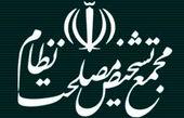 بررسی بودجه سال 1400 در هیئت عالی نظارت مجمع تشخیص مصلحت نظام