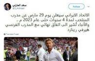 توئیت خبرنگار عربستانی درباره سرمربی تیم ملی ایران