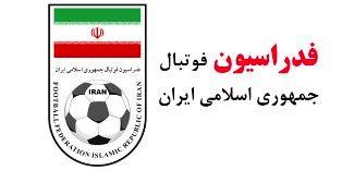 آرای کمیته وضعیت فدراسیون فوتبال درباره تعدادی از پروندههای مطروحه