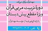 آموزش تربیت مربی قرآن ویژه مقطع پیش دبستانی