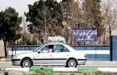 سفر به مشهد و خراسان رضوی ممنوع!