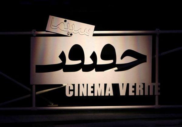 چه کسانی دوازدهمین جشنواره «سینما حقیقت» را داوری میکنند؟